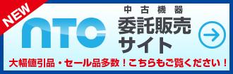 NTC 中古機器委託販売サイト