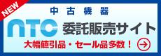 NTC委託販売サイト